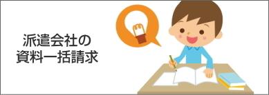 家庭教師派遣会社の資料一括請求