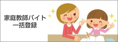 福島の家庭教師バイト募集と一括登録